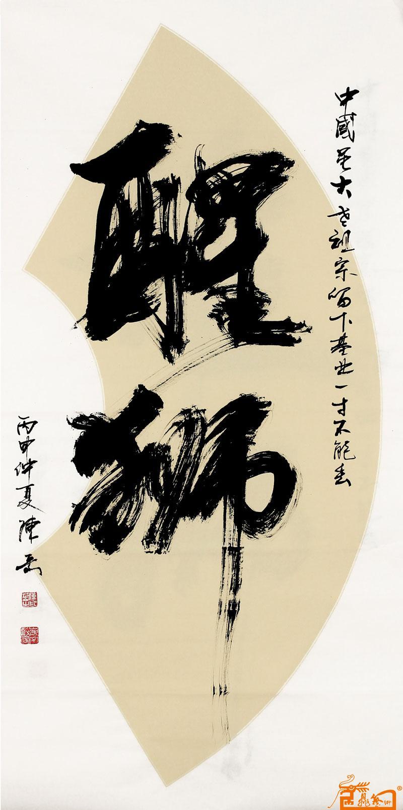 书法名家 陈岳 - 作品151图片